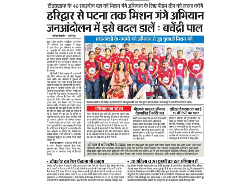 Mission Gange Team news covered in Dainik Bhaskar; Location : TASF, Jamshedpur; Photo by: