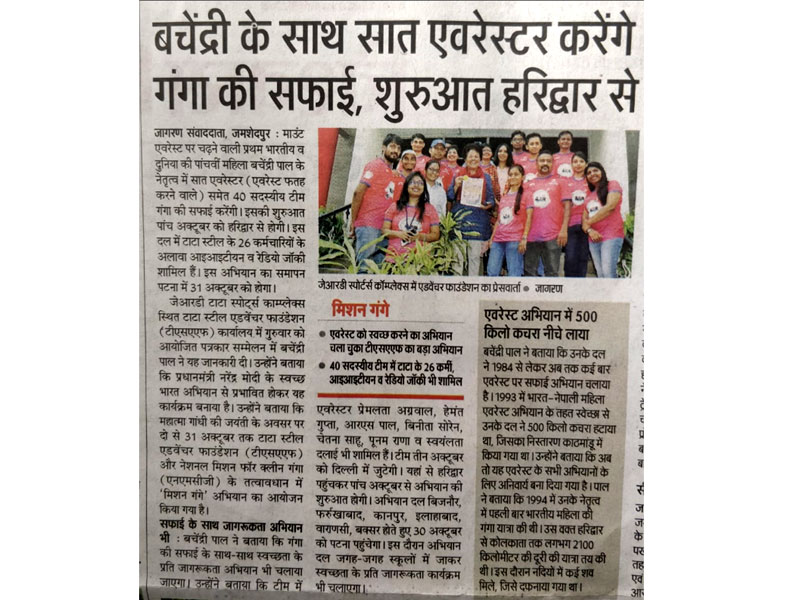 Mission Gange Team news covered in Telegraph; Location : Dainik Jagran Newspaper; Photo by:
