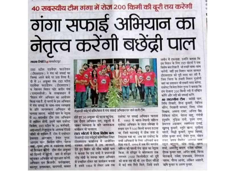 Mission Gange Team news covered in Prabhat Khabar; Location : Prabhat Khabar, Jamshedpur; Photo by: